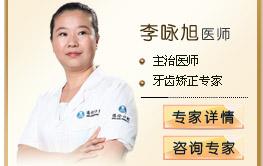 李咏旭医师