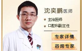 沈奕鹏医师