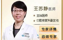 王苏静医师