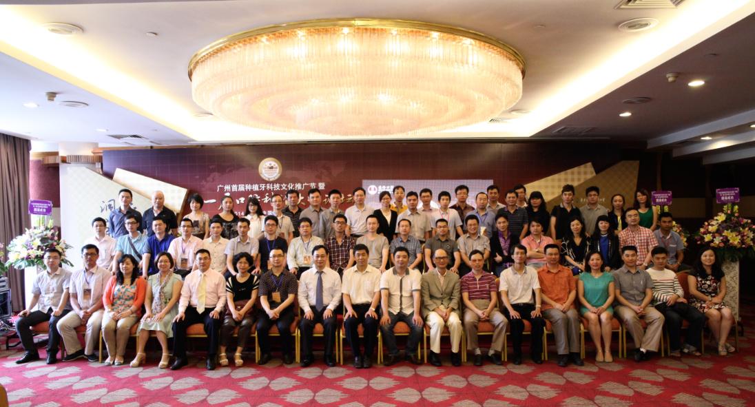 第一届口腔种植大师论坛成功举办影响中国