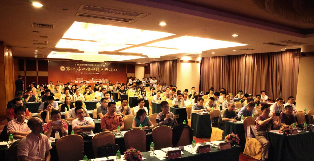 第一届口腔种植大师论坛参会人员