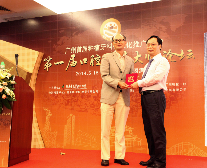 徐世同院长被颁发荣誉证书