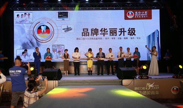 德伦口腔五周年庆典,品牌华丽升级启动仪式