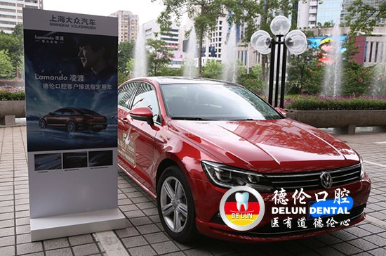德伦口腔顾客尊享荣耀引业界轰动 上海大众汽车为指定用车