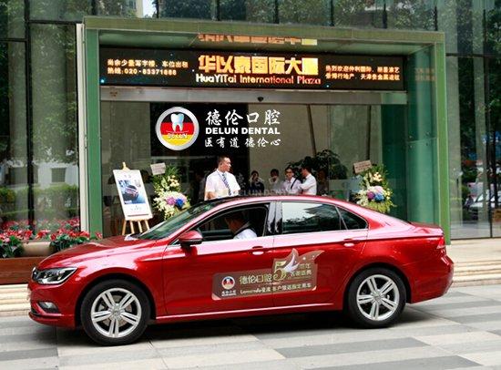 上海大众与德伦口腔强强联合,打造跨行业融合新模式