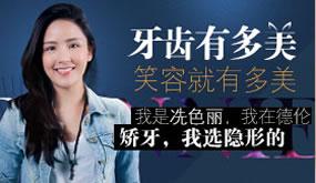 香港影星冼色丽―隐形矫正