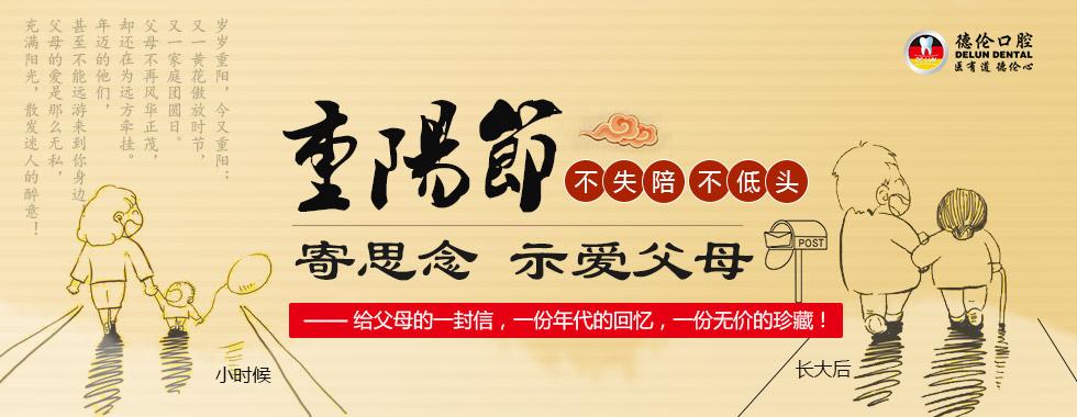 重阳节,给父母的示爱日!