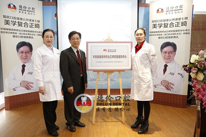 华南疑难病例矫治修复援助中心正式成立