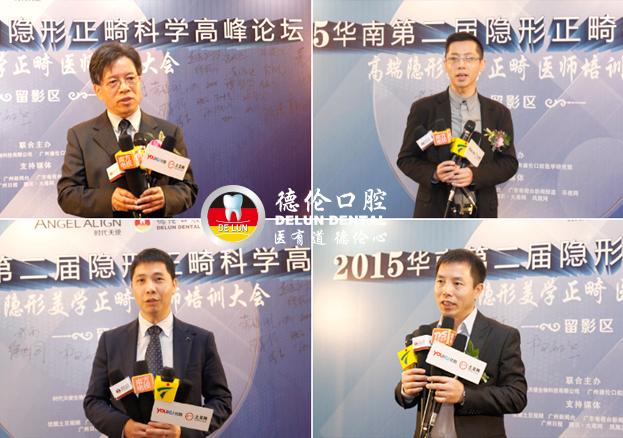 2015华南第二届隐形正畸高峰论坛四位授课导师接受媒体的采