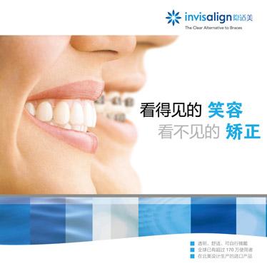 隐适美矫正牙齿的过程