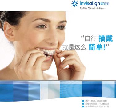 隐适美牙齿技术的特点优势