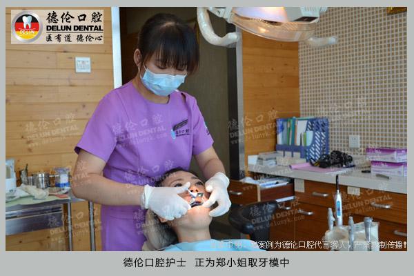 德伦口腔护士 正为郑小姐取牙模中