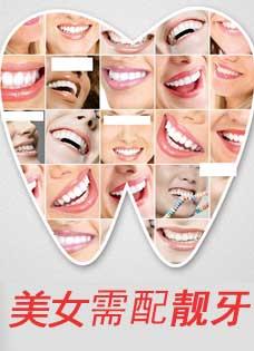 牙齿美容 做漂亮女人