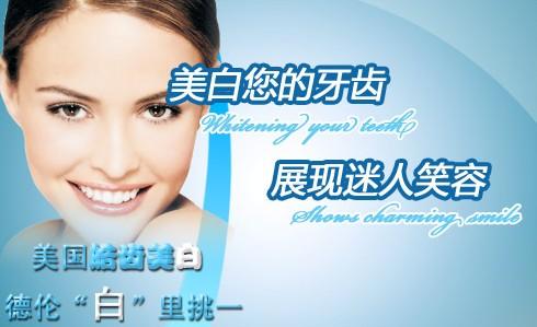 牙齿美白 拥有中国好笑容