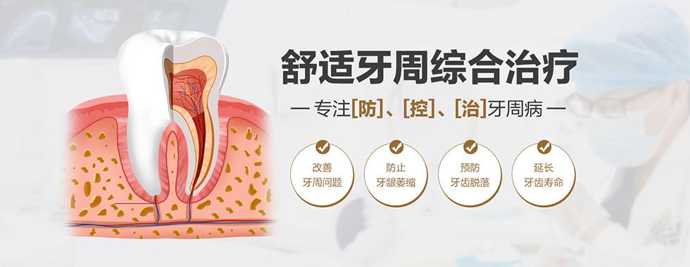 防治牙周病,远离老掉牙
