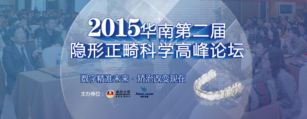 2015华南第二届隐形正畸科学高峰论坛