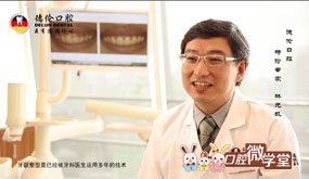 台湾名医林元凯讲解牙龈微整技术