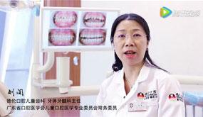 儿童牙齿保健 让孩子爱上看牙