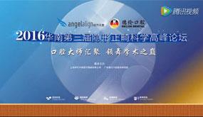 华南第三届隐形正畸科学高峰论坛