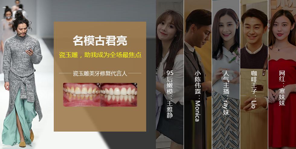 广州口腔医院排名