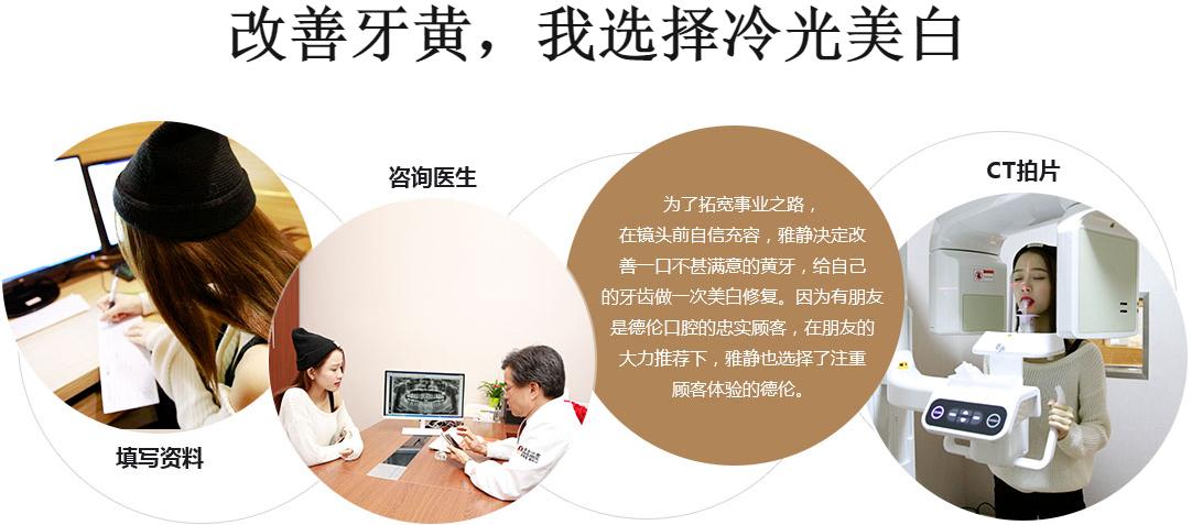 广州牙科正规医院排名