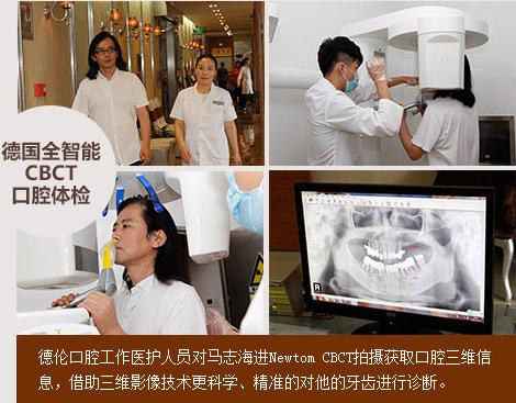 广州种植牙医院好