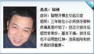 广州三甲医院牙科排名