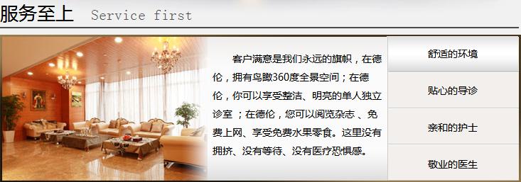 广州看牙科最好的医院