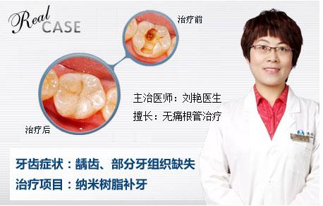 广州哪个牙科诊所比较好