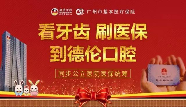 广州专科口腔医院排名