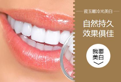 广州哪个牙科医院好点