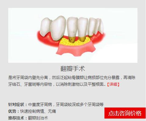 广州哪个牙科医院最好