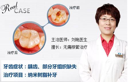广州口腔科医院排名