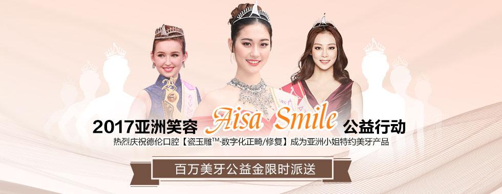 亚洲笑容公益行