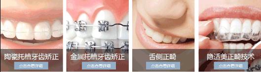 广州牙科专门的医院