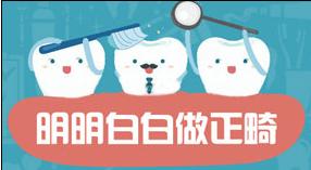 广州三甲医院牙齿矫正