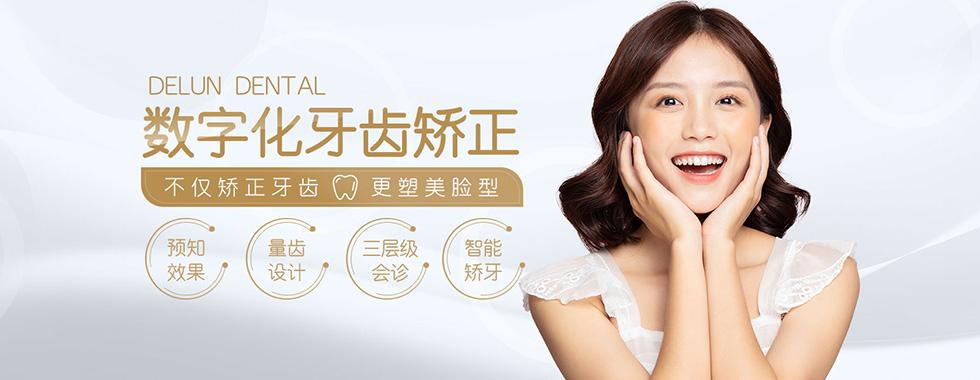 2020华南第七届正畸科学高峰论坛